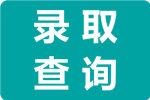 天津春季高考录取查询